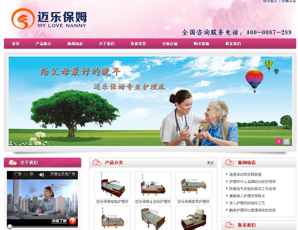 荆州鄂州网站建设公司案例安阳迈乐保护理床厂网址