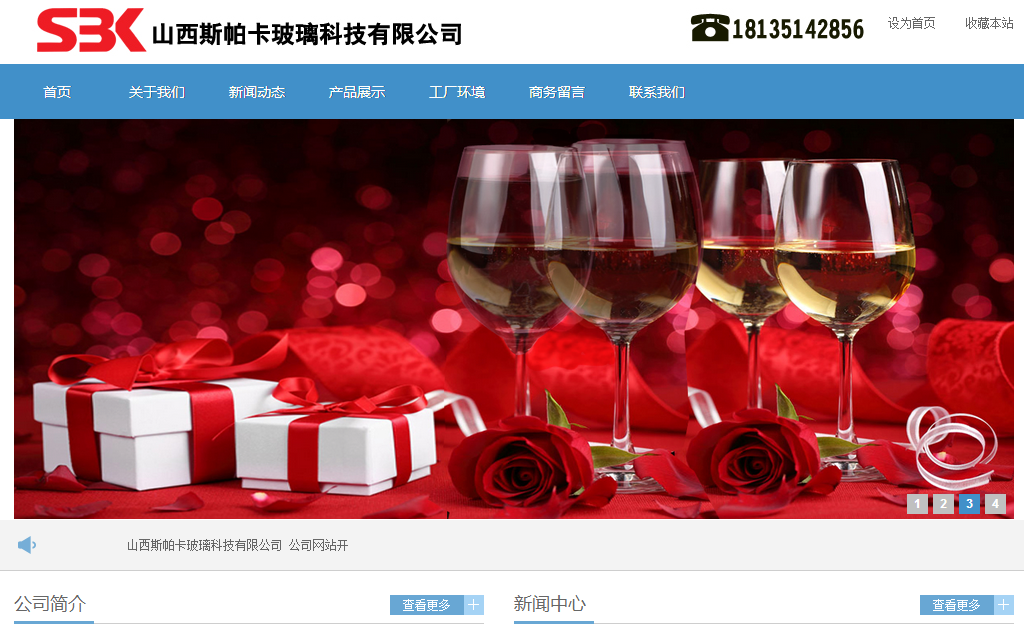 都江堰胶州网站建设之山西太原斯帕卡玻璃器皿网站