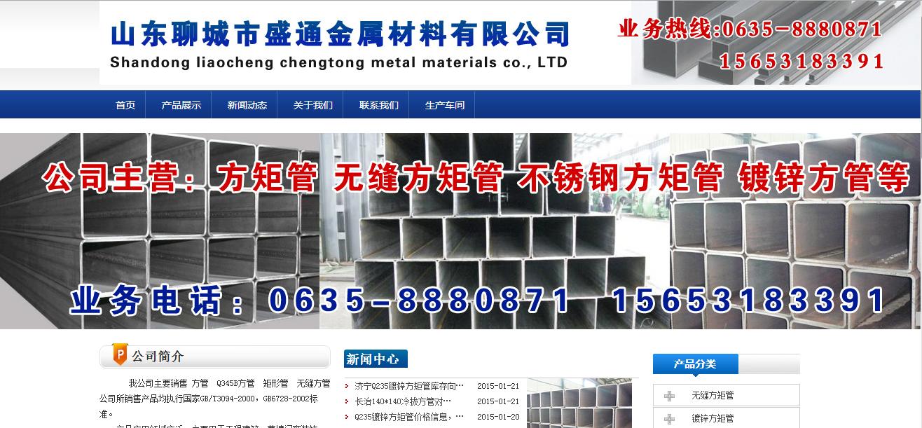 万州衡阳网站建设之山东聊城方矩管生产厂家网站