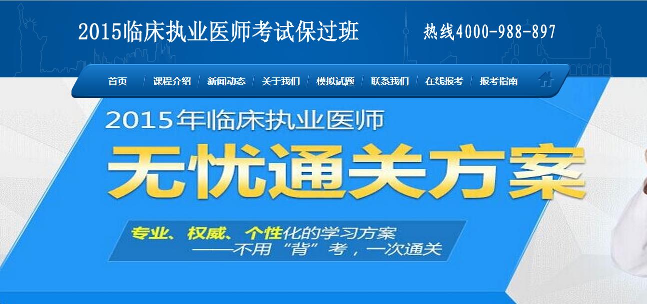 江宁恩施网站建设鄂尔多斯执业医师考试培训网站