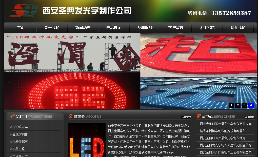 寿光滨州网站建设之西安圣典发光字网站