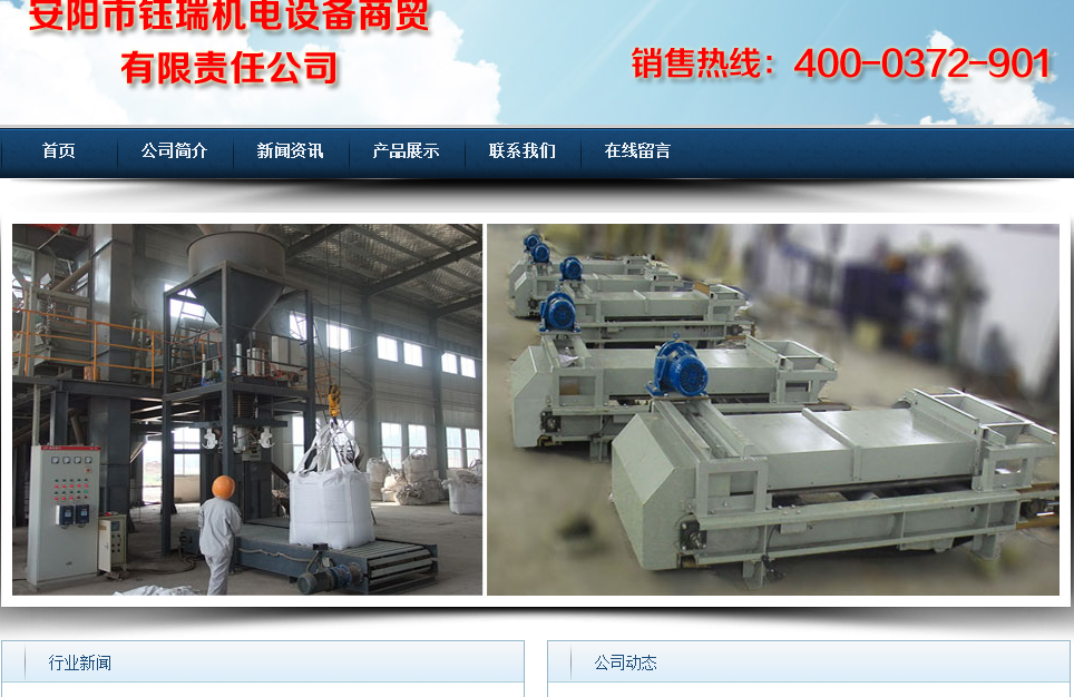 常德商丘益阳网站建设之安阳颗粒包装机厂家网站