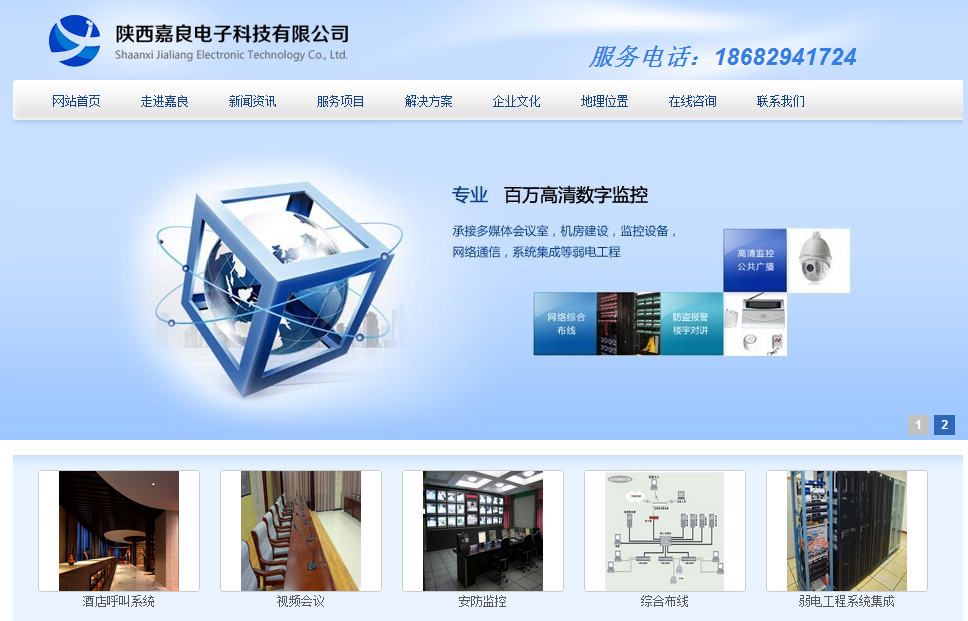 遵义宝鸡淮安网站建设之陕西网络综合布线施工网站