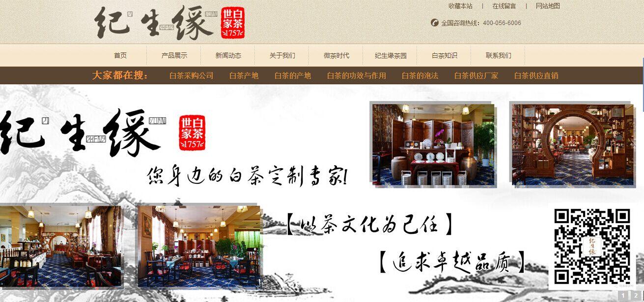 龙岗宝安网站建设公司之福鼎白茶官方网站地址