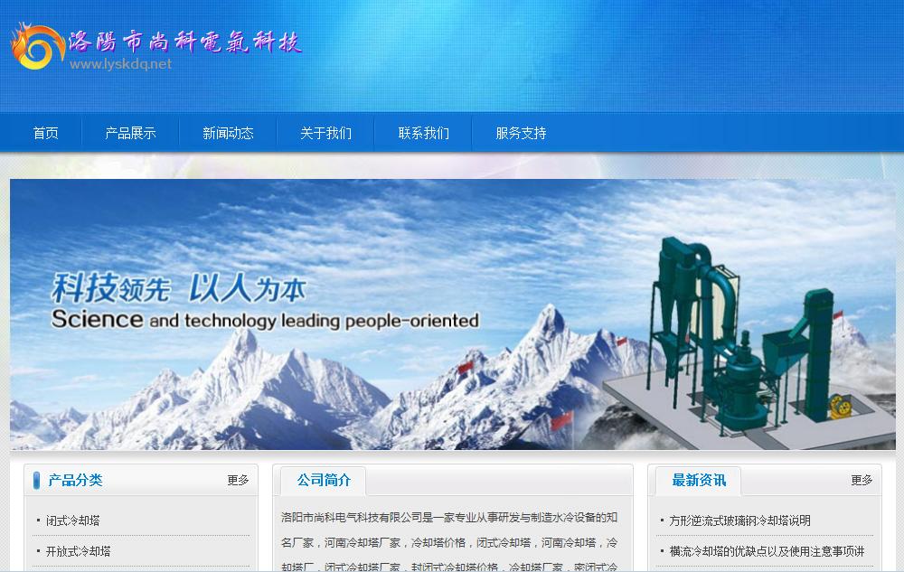 福田龙华网站建设之密闭式冷却塔厂家官方网站