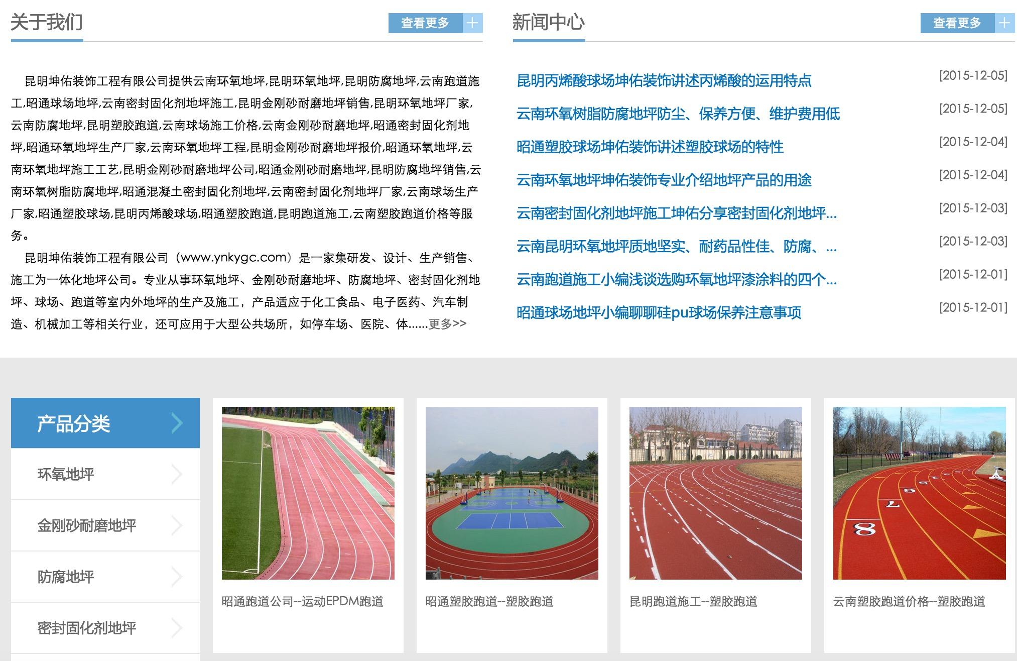 云南环氧地坪签约富海网站建设