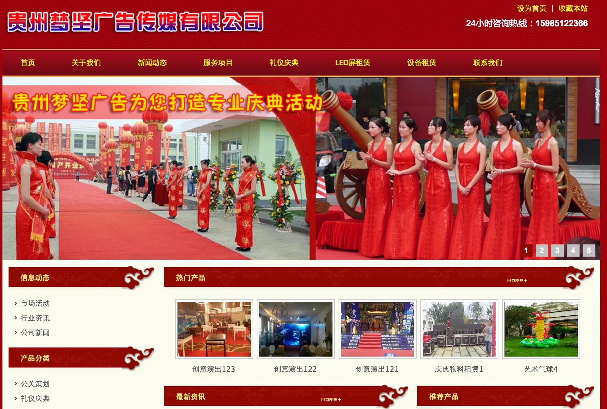 梦坚广告传媒签约富海网站建设
