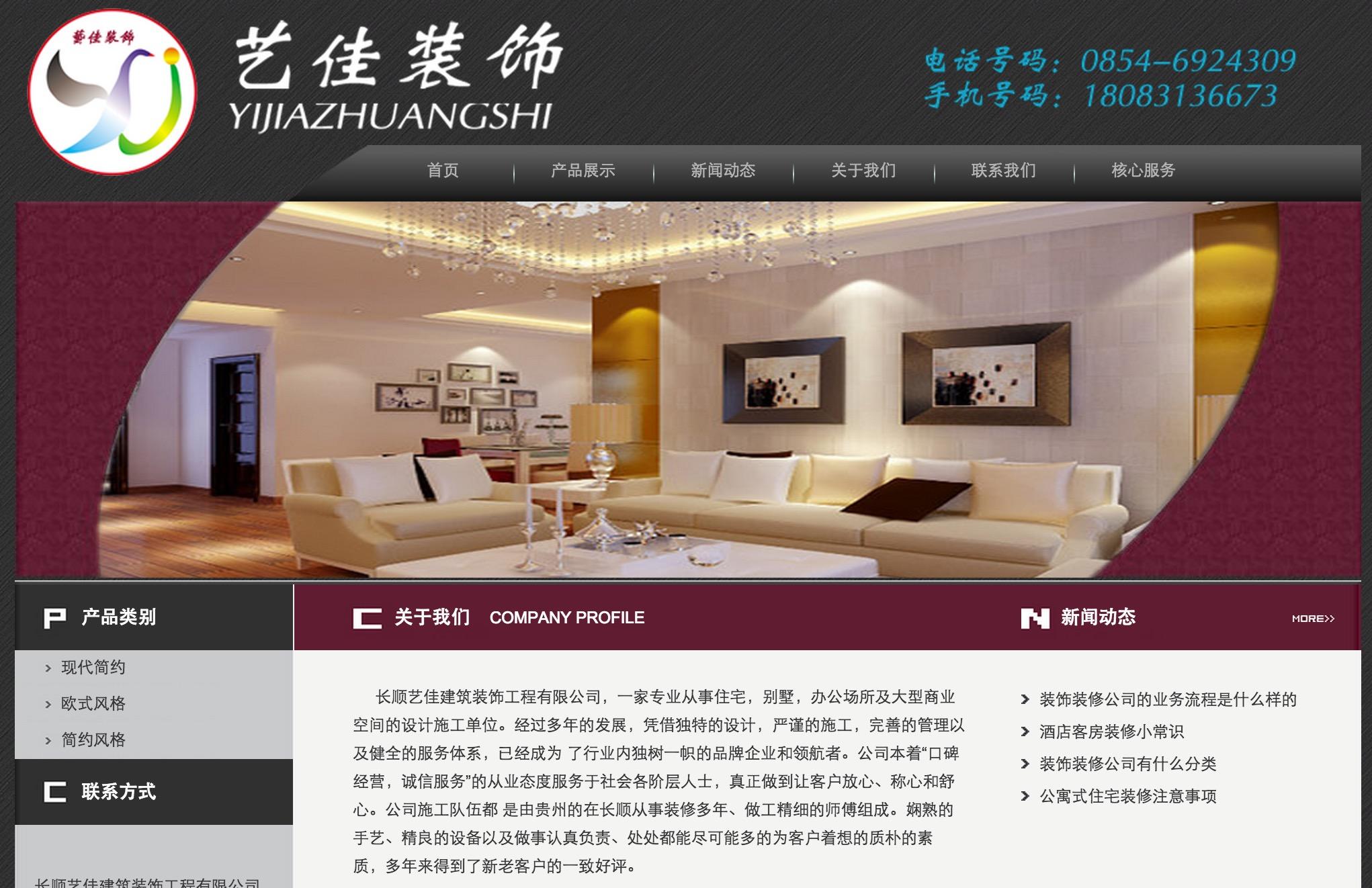 建筑装饰工程公司签约富海360网站建设