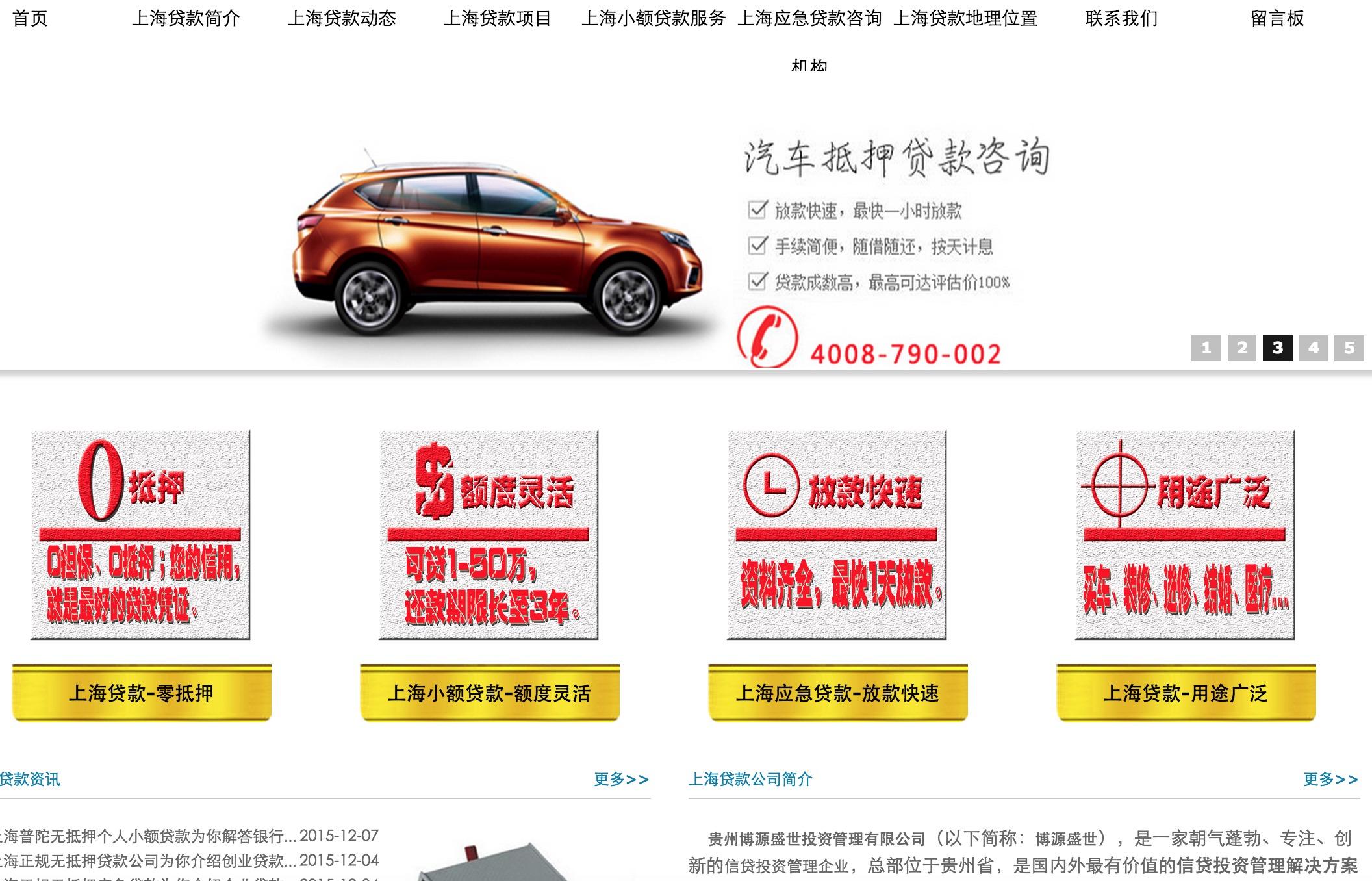 上海贷款公司签约富海360网站建设推广
