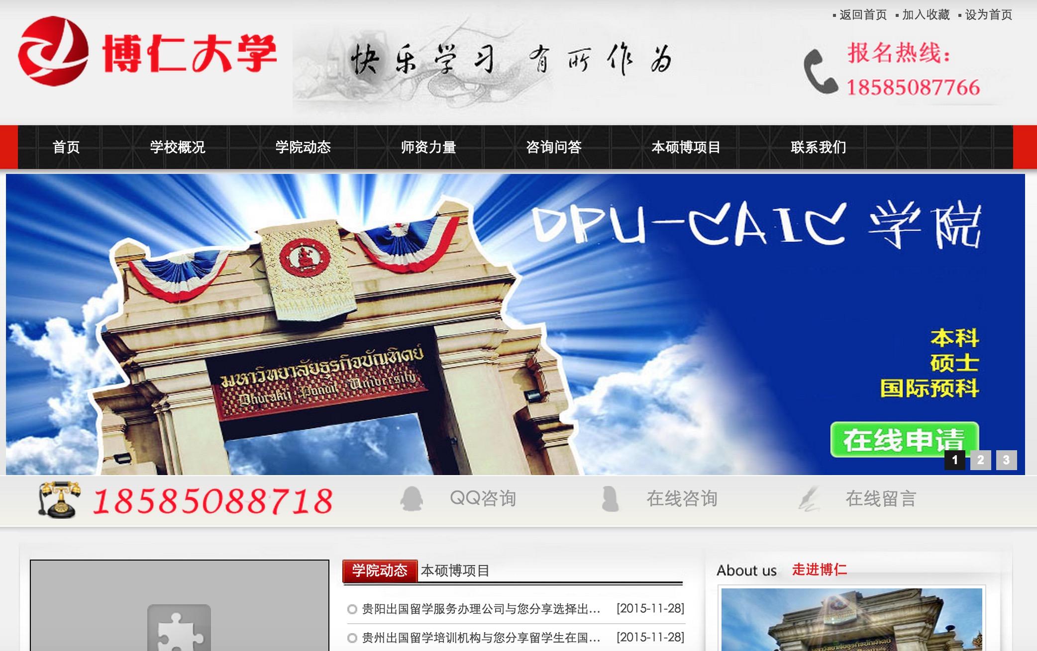 贵阳博仁大学签约富海360网站建设和网络推广服务