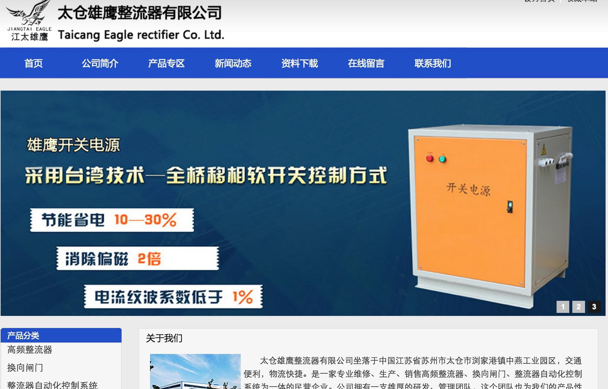 高频整流器厂家签约富海360建网站和网络推广服务