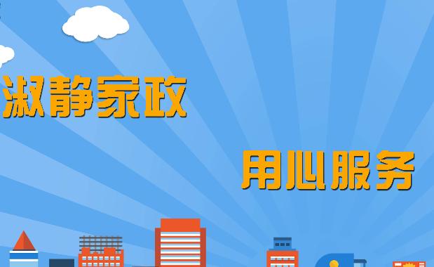 呈贡区保洁公司加入深圳网站优化公司富海360