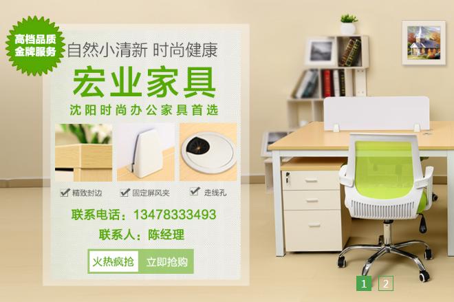 沈阳办公桌椅厂家加入富海360使用百度seo优化服务