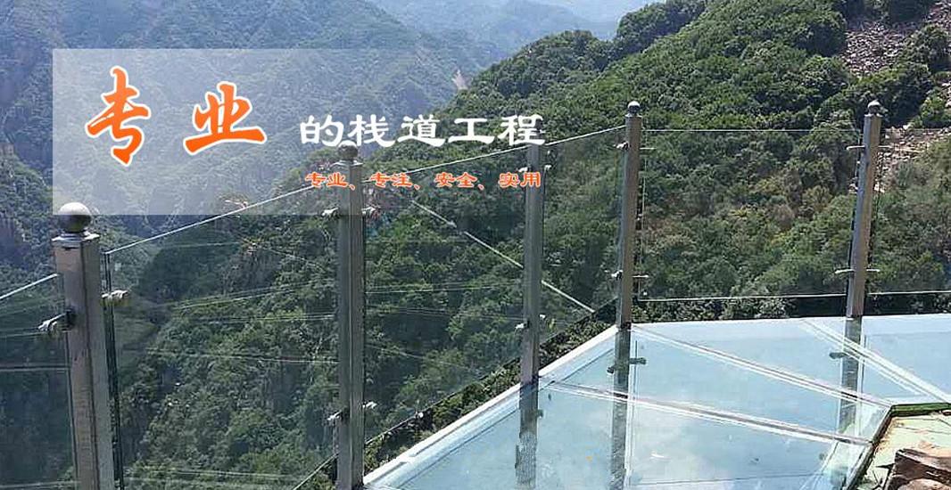 玻璃栈道公司加入富海360合作百度seo优化服务