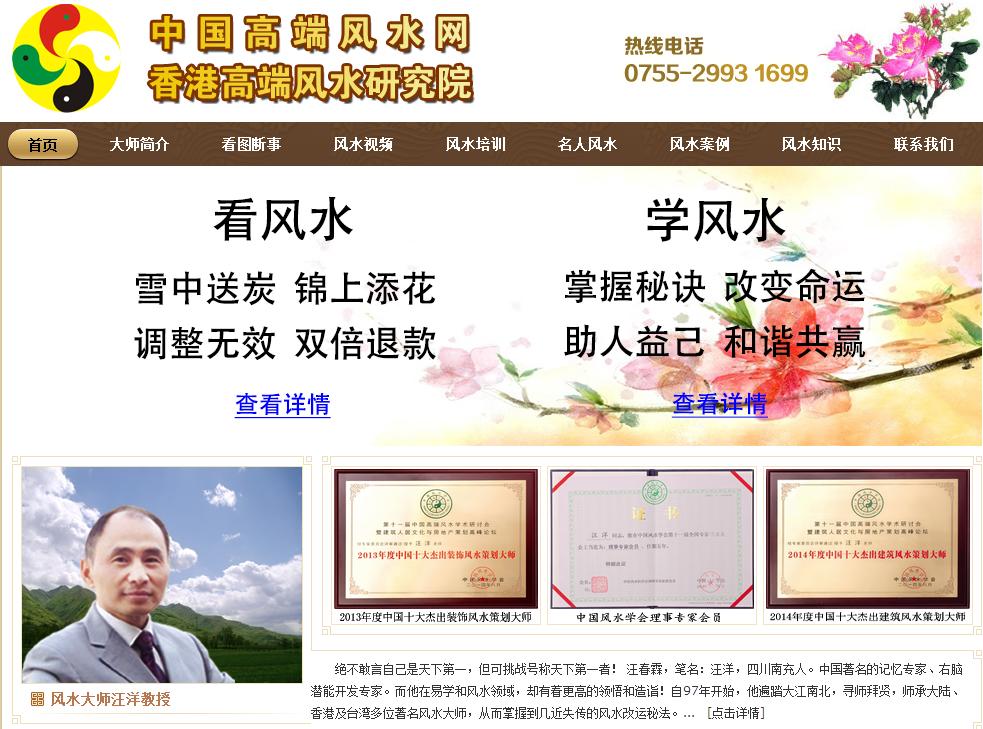 中国高端风水签约东方创想网络推广