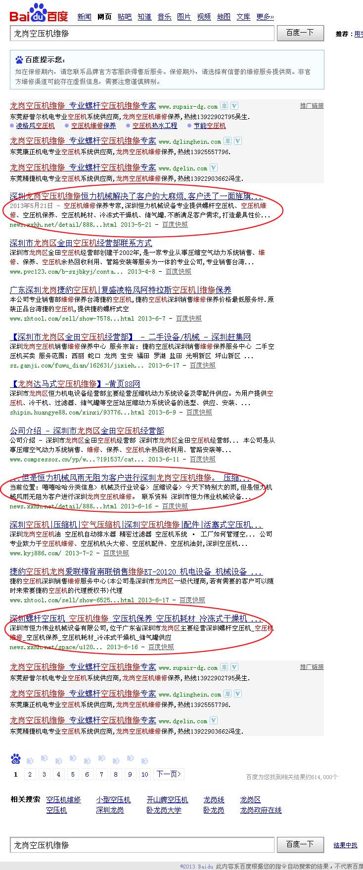 深圳市恒力伟业一条广告就接了四个客户电话