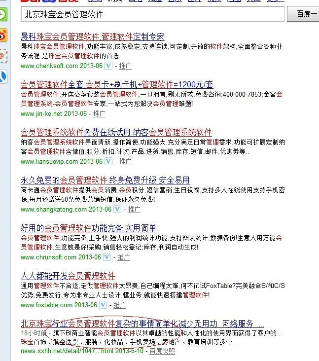 深圳联卡科技使用富海360海量精准词排系统