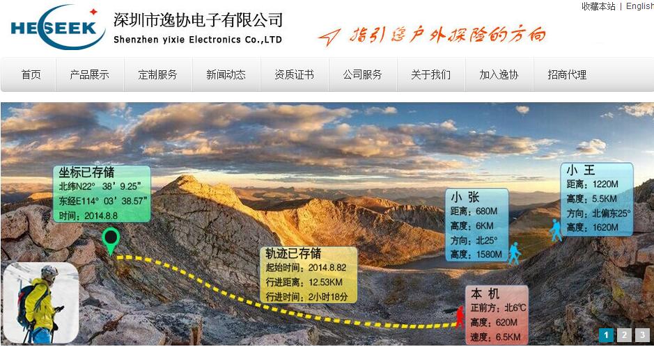 深圳逸协电子签约东方创想网站建设