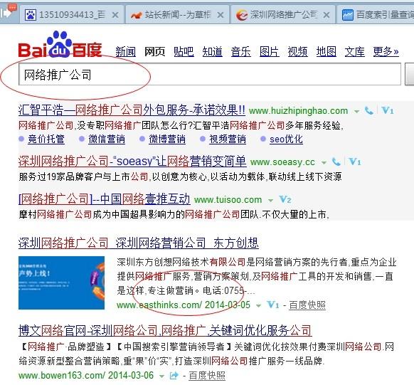 东方创想公司官网网络推广排名图