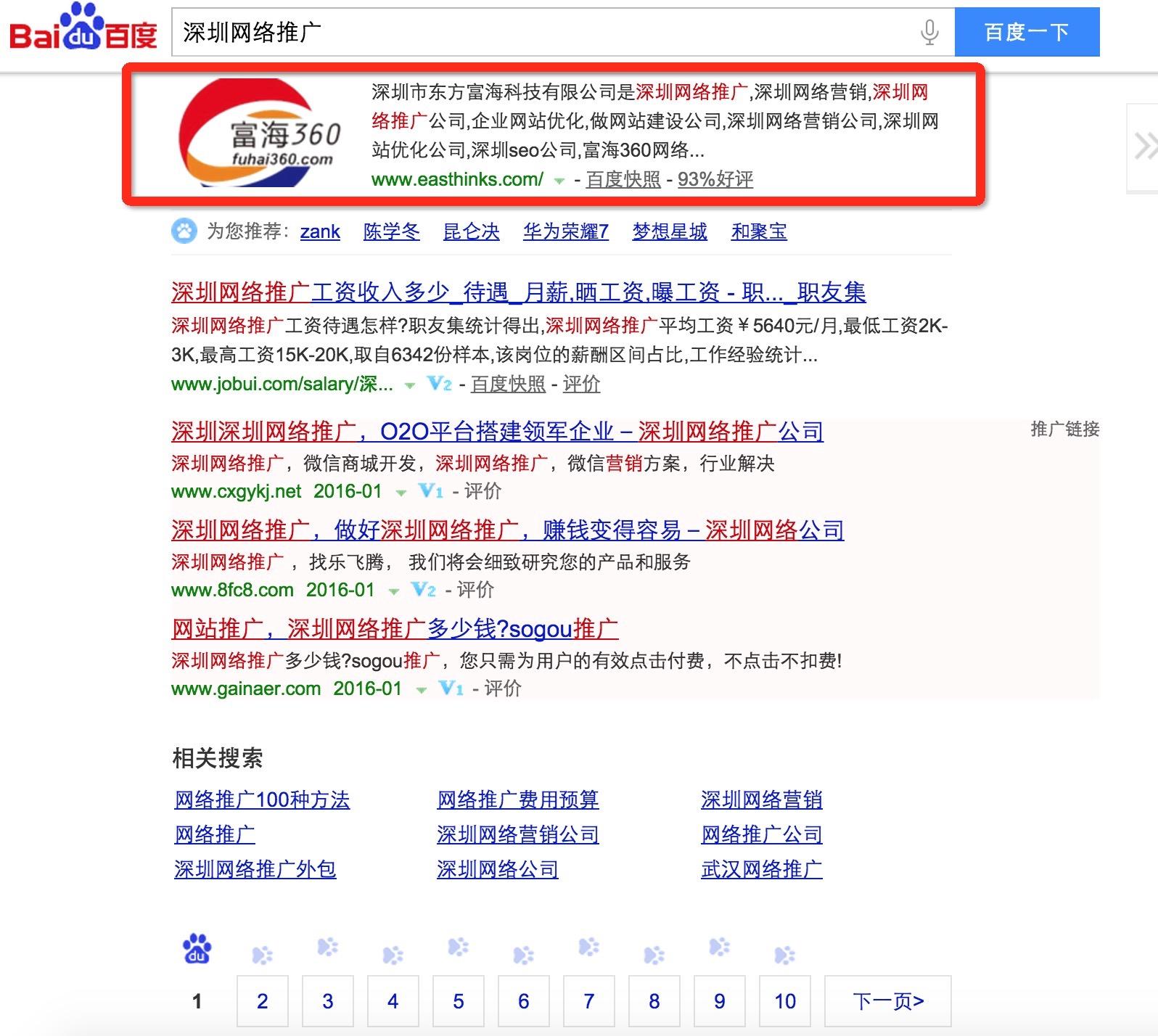 深圳网络推广排名首页富海360总部自己网站部分排名截图如下所示