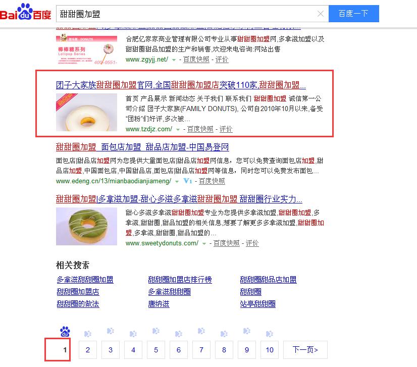 甜甜圈加盟合作富海360网络推广2年时间排名一直稳定