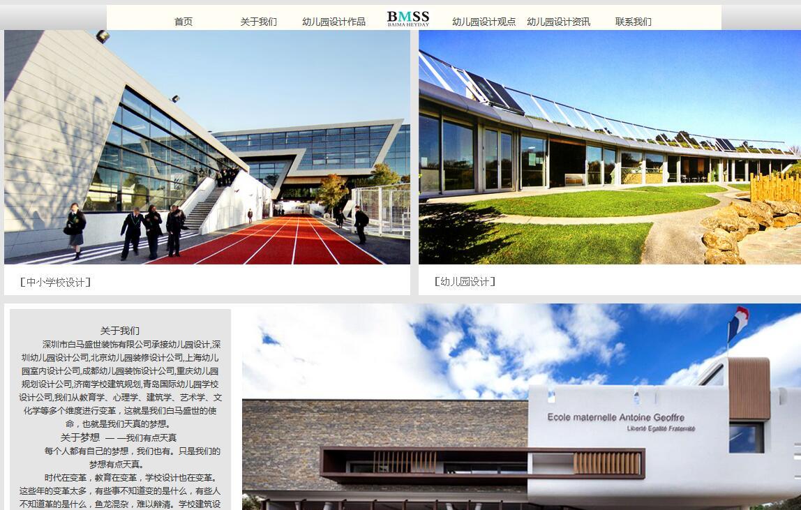 中山幼儿园设计公司网站优化与富海360合作了
