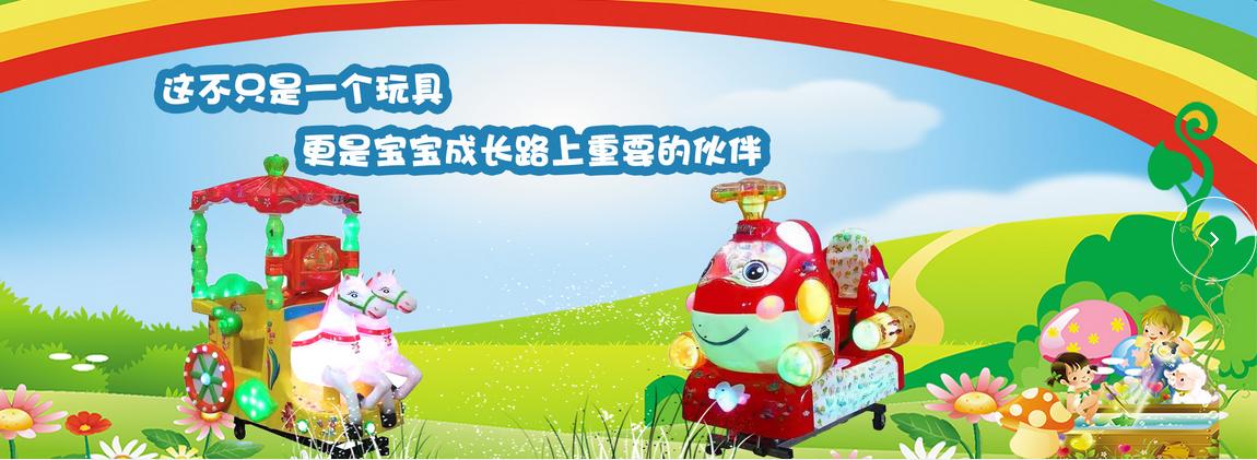 云南摇摇车厂家与富海360达成网站推广合作