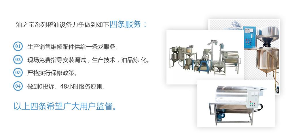 重庆新型榨油机设备厂家签约富海360推广