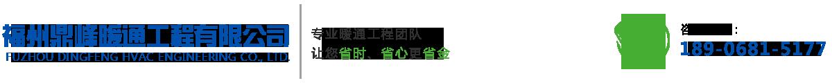 福州鼎峰暖通工程公司