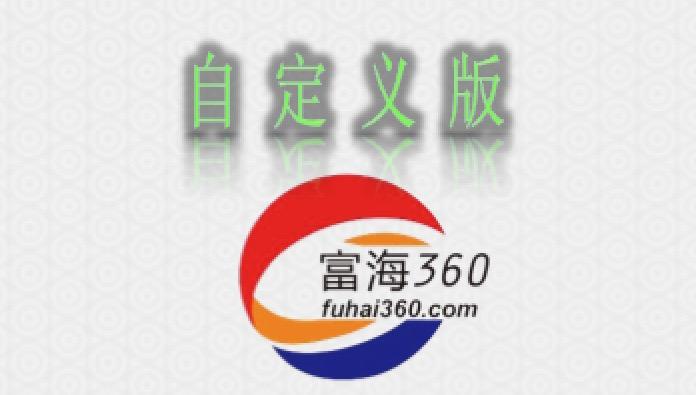 富海360自定义版(推荐购买)