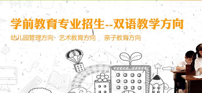 重庆幼师学校网站建设由富海360制作