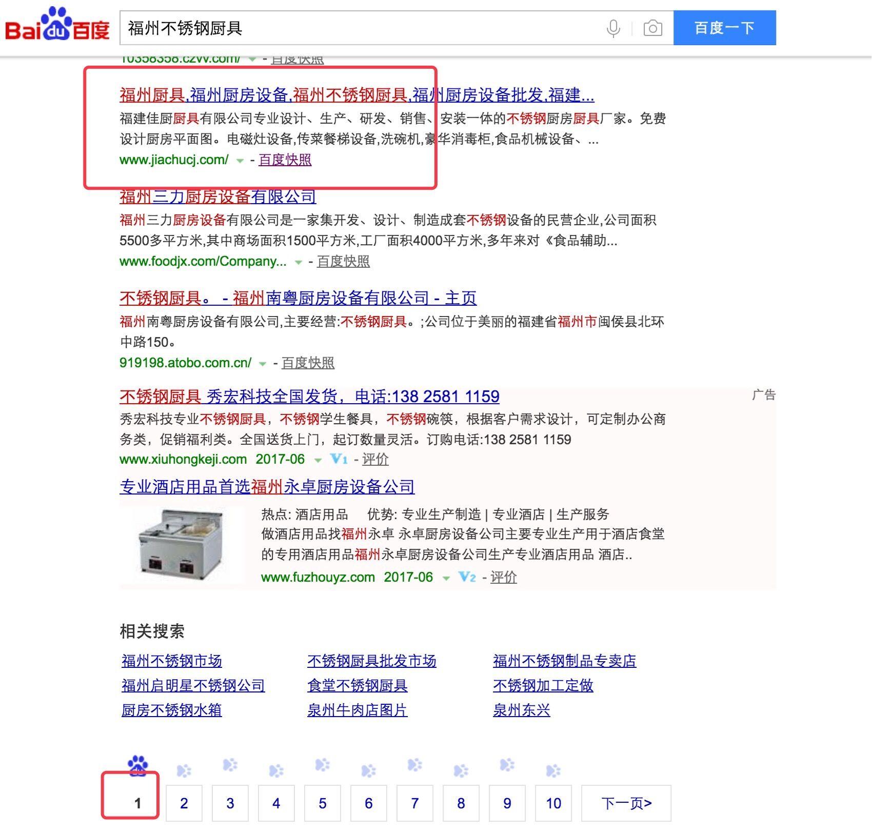 福州不锈钢厨具加入富海进行网络营销推广效果很不错