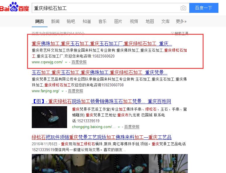 重庆玉石加工厂通过富海360优化系统关键词排名很好