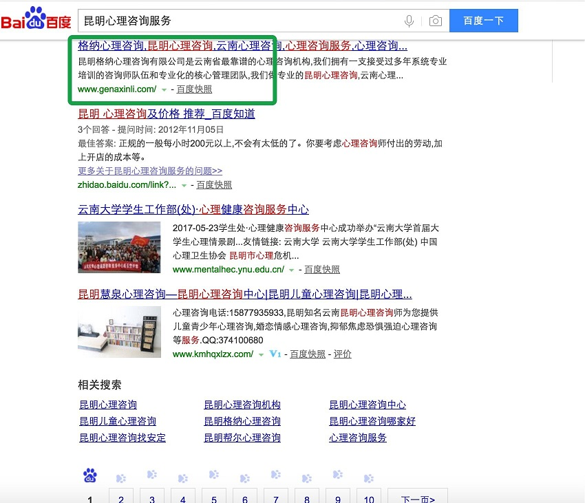 昆明心理咨询公司续富海360网站推广3年,效果一直很好!