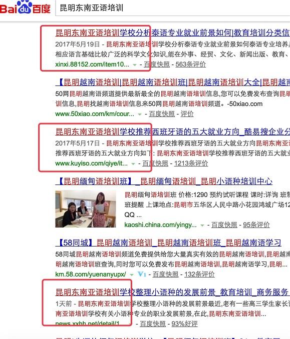 富海seo软件功能之一SEM信息效果也非常好