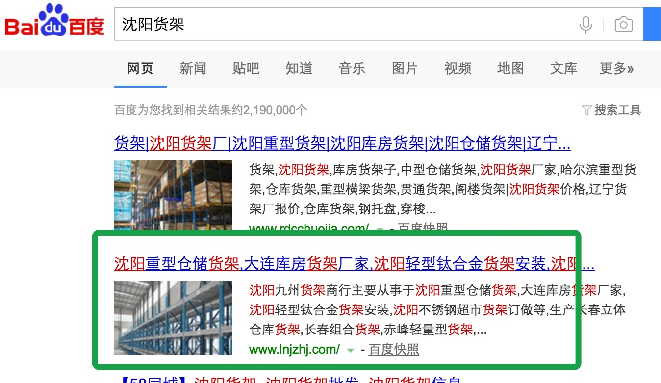 沈阳货架指数词使用富海seo软件排名百度首页