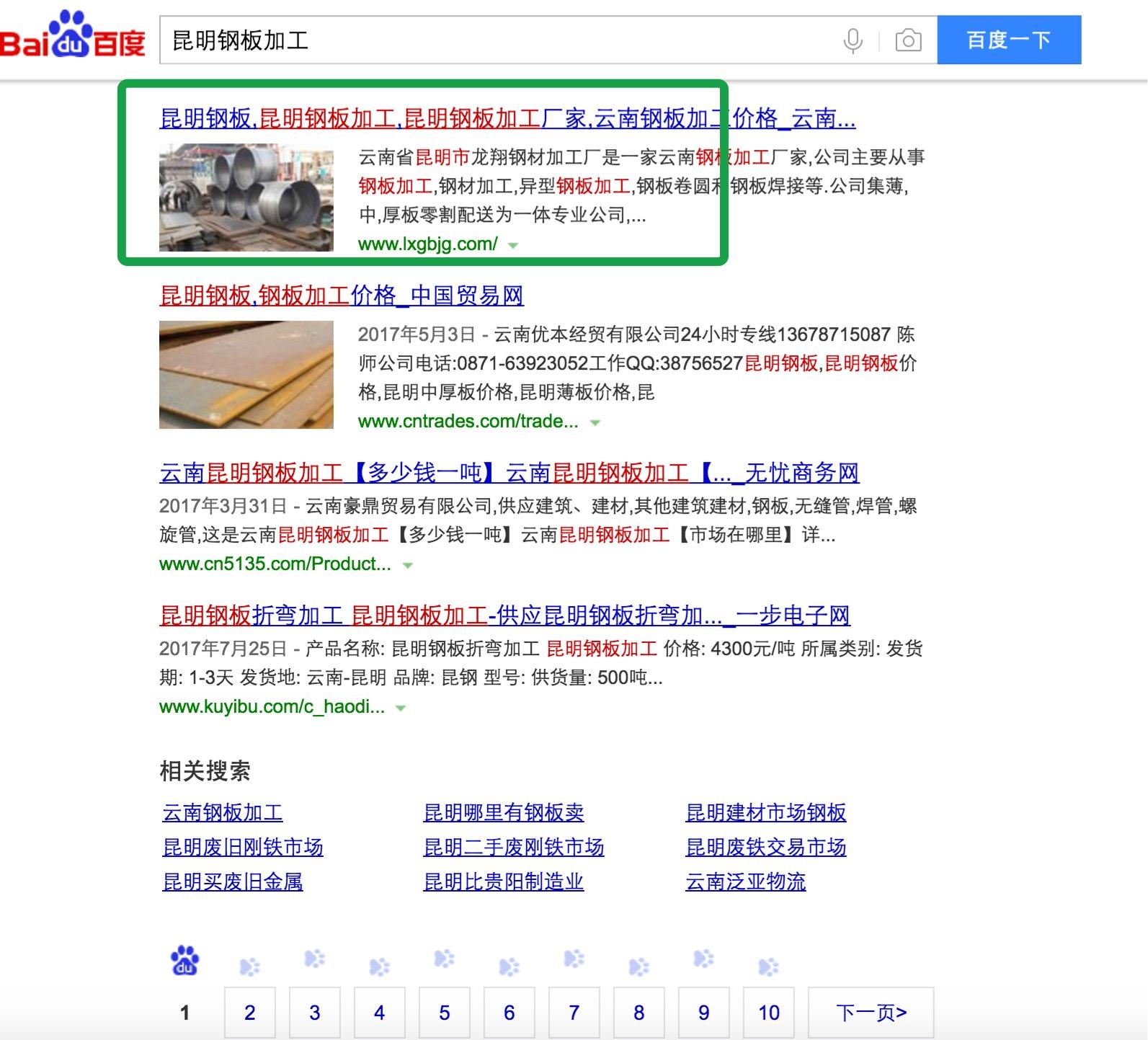 营销型网站建设案例之钢材加工厂家续费富海360第2年