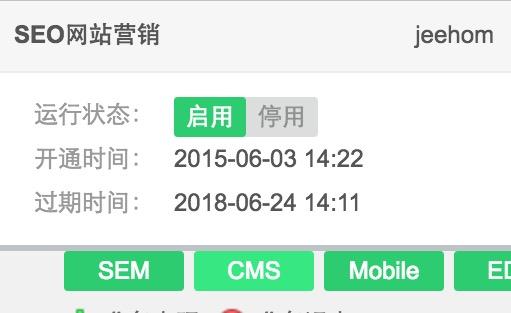 富海SEO软件之中山商标注册公司已用2年再续第3年