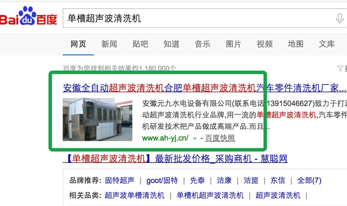 东莞SEO优化之单槽超声波清洗机厂家关键词排名效果挺好
