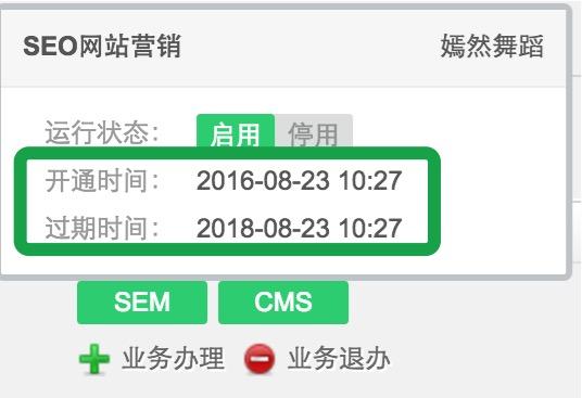 北京舞蹈培训学校加入富海360网站优化效果很好