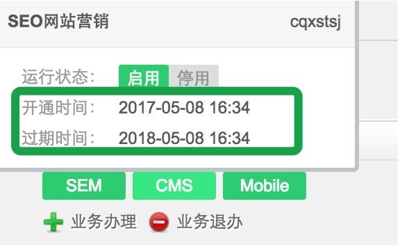 重庆景观园林设计网站SEO开通3个月至少50+核心关键词排名