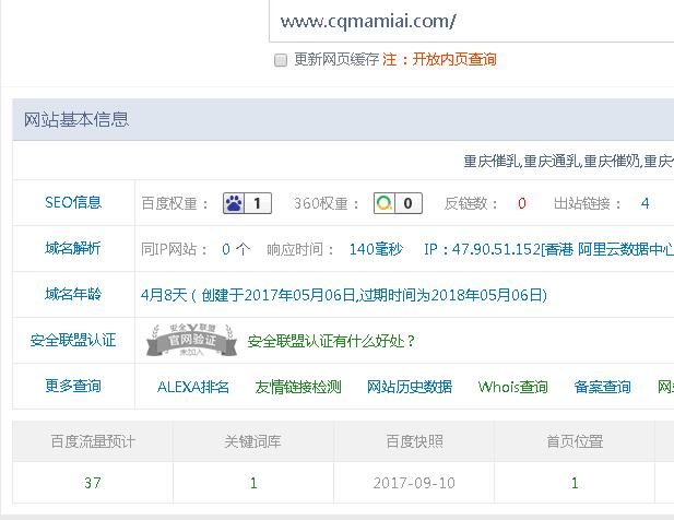 重庆催乳师全新域名全新网站上线4个月网站优化效果很好
