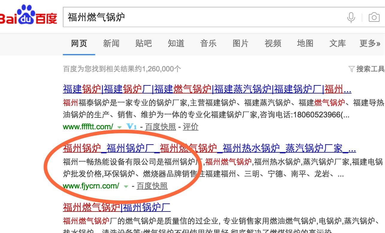福州锅炉厂全新域名全新网站上线仅1天关键词排名超牛