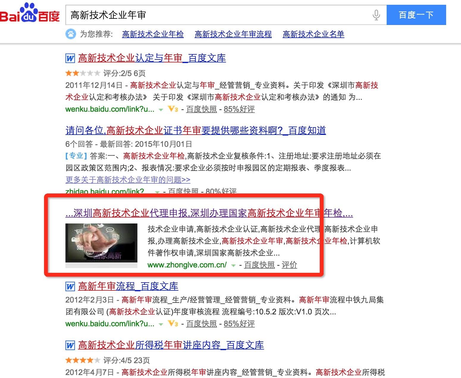深圳市中略咨询公司与富海360签约合作效果排名首页