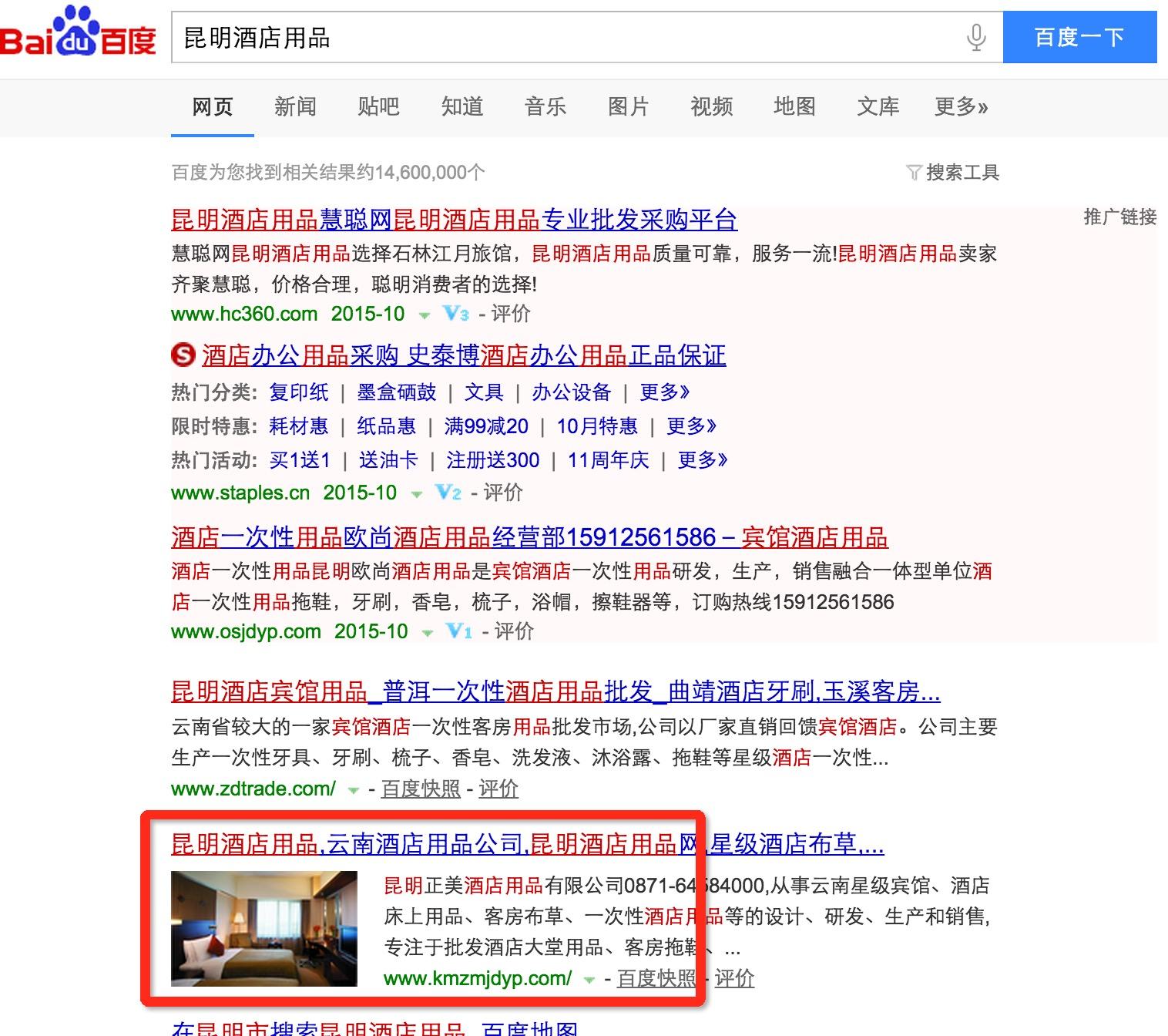 昆明正美酒店用品有限公司网站优化找东莞富海360服务