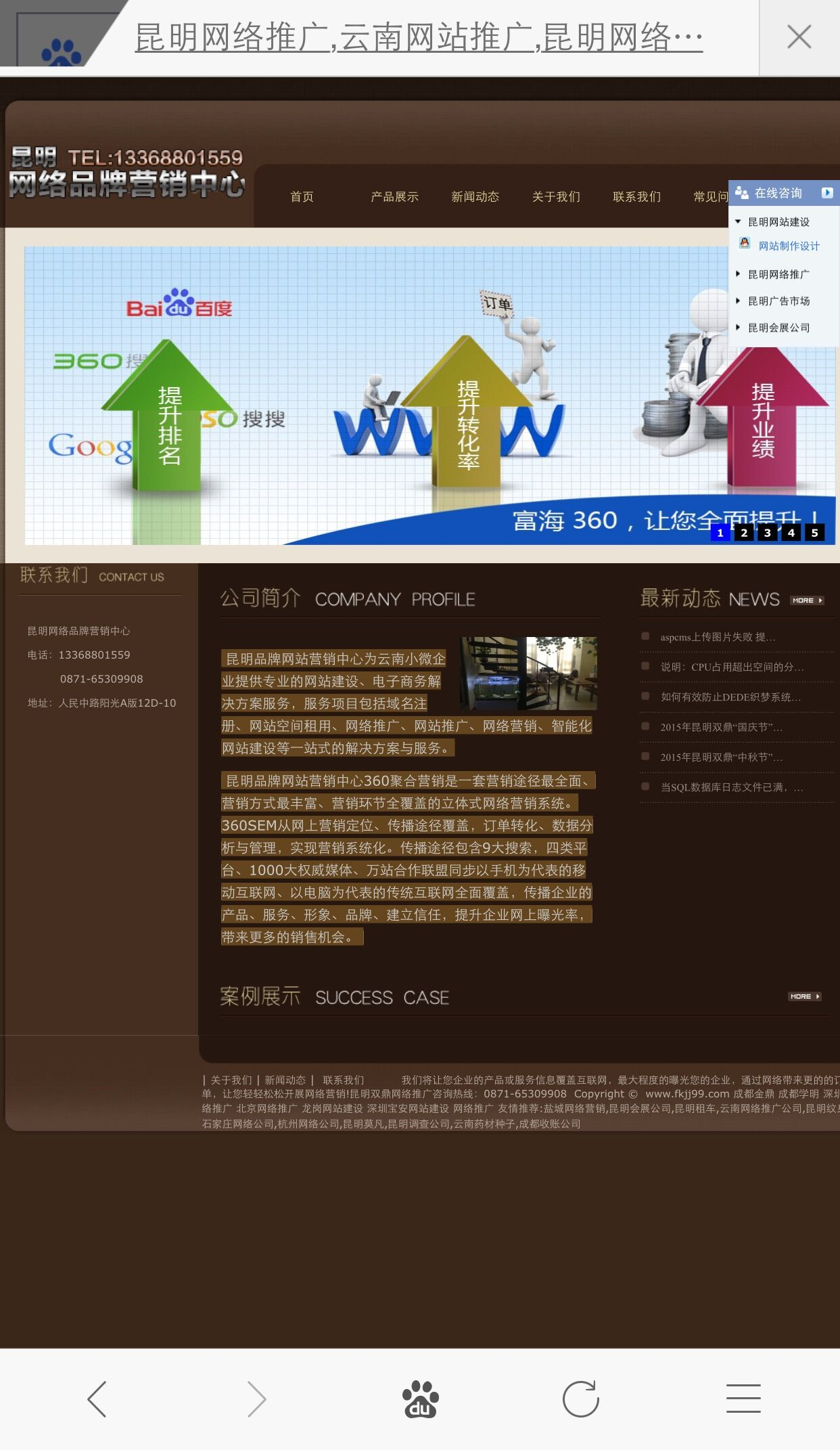 昆明网络推广公司手机端网站制作与富海360合作效果显著
