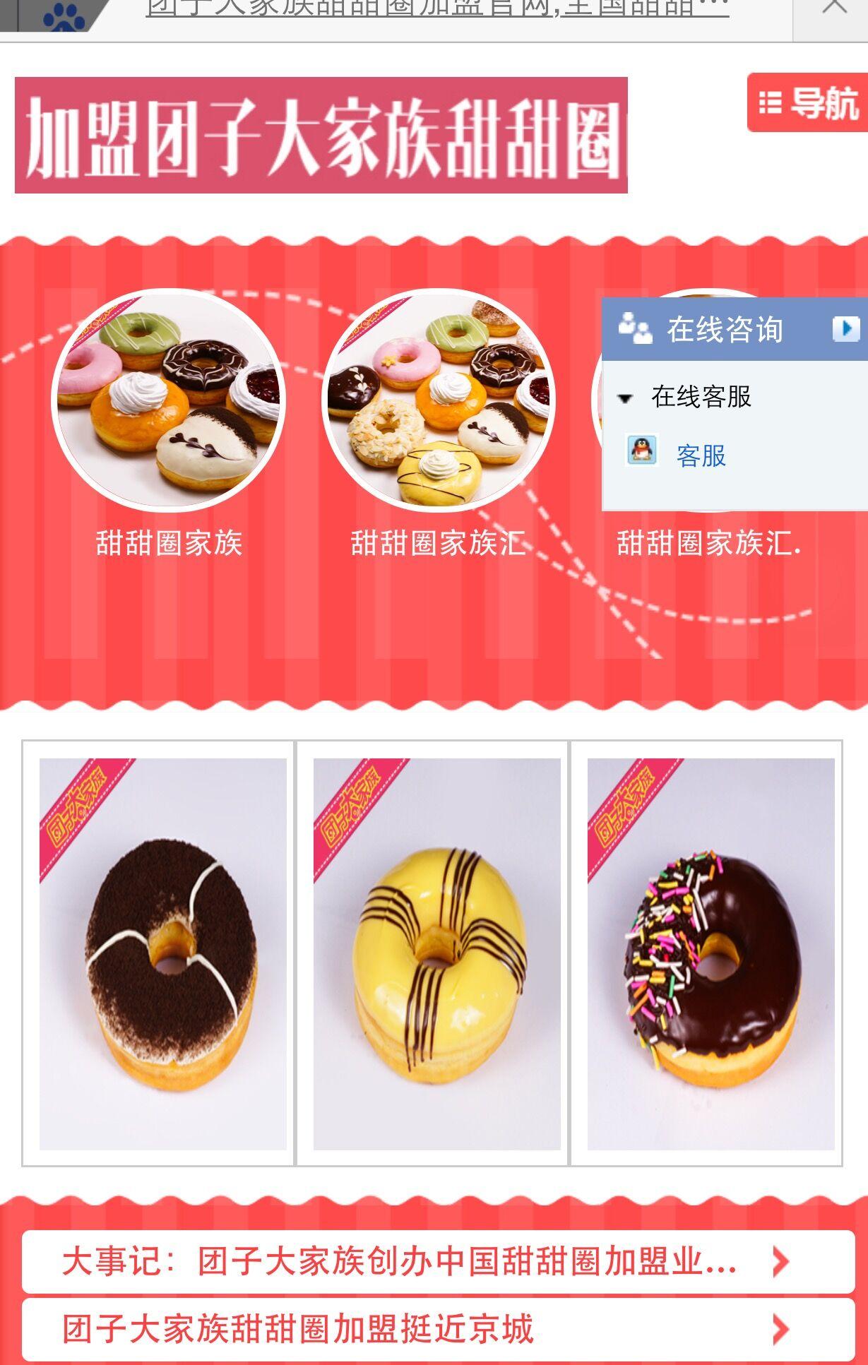 甜甜圈加盟手机端网站制作由东莞富海360技术提供