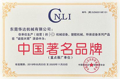 中国著名品牌|东莞华达机械有限公司