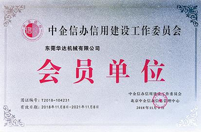 会员单位|东莞华达机械有限公司