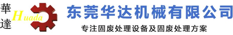 东莞华达机械有限公司